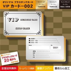 プラスチックカード プラスチック製 VIPカード002|plasticcard-ya-com