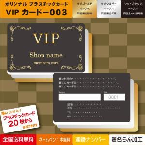 プラスチックカード プラスチック製 VIPカード003|plasticcard-ya-com