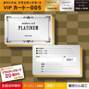 プラスチックカード プラスチック製 VIPカード005|plasticcard-ya-com