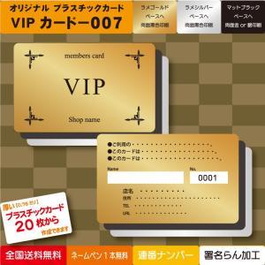 プラスチックカード プラスチック製 VIPカード007|plasticcard-ya-com