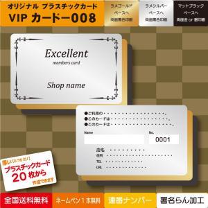 プラスチックカード プラスチック製 VIPカード008|plasticcard-ya-com