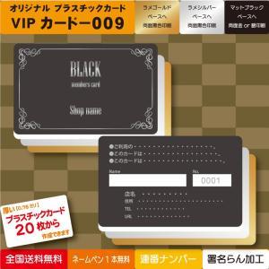 プラスチックカード プラスチック製 VIPカード009|plasticcard-ya-com