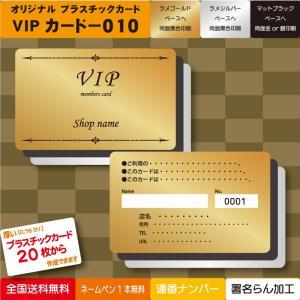 プラスチックカード プラスチック製 VIPカード010|plasticcard-ya-com