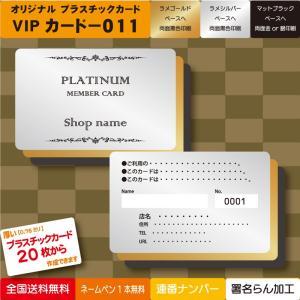プラスチックカード プラスチック製 VIPカード011|plasticcard-ya-com