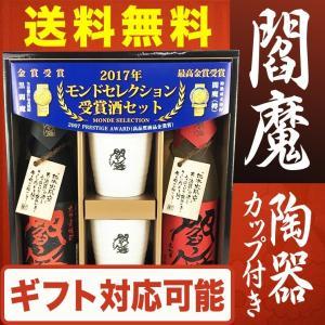 送料無料 麦焼酎 閻魔 陶器 カップ 付き ギフト セット ECS|plat-sake