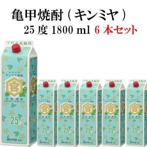 キンミヤ焼酎 亀甲宮焼酎 送料無料 25度 1800ml パック 6本 ケース販売 (1ケースまで1...