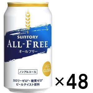 サントリー ノンアルコール オールフリー ビールテイスト 炭酸飲料 350ml 48本 2ケース 送...