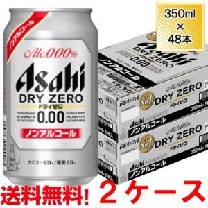 アサヒ ノンアルコール ビール ドライゼロ 350ml 48本 2ケース 送料無料 缶 ビール ケー...