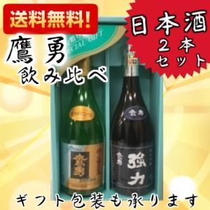 鷹勇 純米吟醸 なかだれ 強力 セット 送料無料 720ml 【鳥取県/大谷酒造】 ギフト|plat-sake