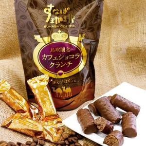 鳥取 お土産 すなば珈琲 カフェ ショコラ クランチ 10個入り チョコレート  サクサク食感|plat-sake