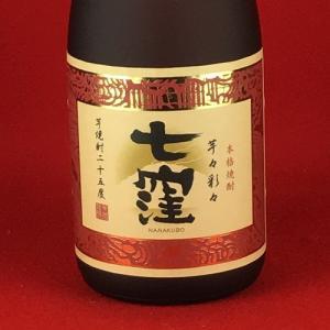 芋焼酎 七窪 芋々彩々 ななくぼ いもいもさいさい  25度 720ml 東酒造 ななくぼ|plat-sake