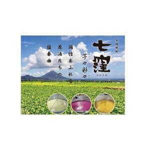 芋焼酎 七窪 芋々彩々 ななくぼ いもいもさいさい  25度 720ml 東酒造 ななくぼ plat-sake 04