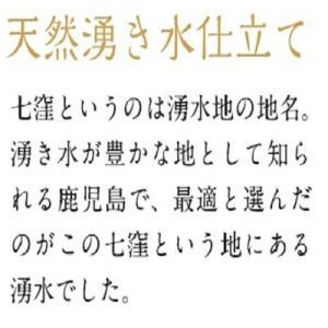 芋焼酎 七窪 芋々彩々 ななくぼ いもいもさいさい  25度 720ml 東酒造 ななくぼ plat-sake 05