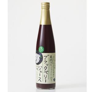 鳥取県 お土産 ブラックベリー ジュース 500ml 無添加 果肉入り 希釈タイプ|plat-sake