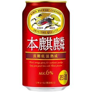 本麒麟 350ml×24本 新ジャンル 缶ビール ケース まとめ買い 2ケースまで同梱可