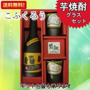 芋焼酎 こふくろう(芋)グラス セット 送料無料 焼酎 ギフト ランキング|plat-sake