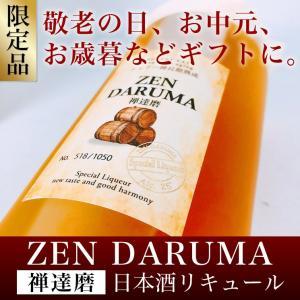 禅達磨 ぜんだるま 限定品 日本酒 リキュール ウイスキー 洋酒樽仕込み 手土産 ギフト プレゼント|plat-sake