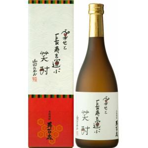 芋焼酎 ギフト 幸せと長寿を運ぶ笑酎 寿百歳 山田たかお ラベル  25度 720ml 箱入り 送料無料 誕生日|plat-sake