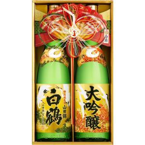 送料無料 白鶴 大吟醸・山田錦 金箔入りお正月セット 1.8L瓶 2本セット YD-50 plat-sake
