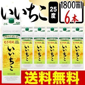 麦焼酎 三和酒類 いいちこ 25度 1800ml 紙パック 6本 ケース販売 (1ケースまで1個口送料)|plat-sake