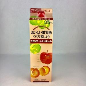 果実酒用 リキュール ブランデーベース 35度 おいしい果実酒つくりましょう 1.8L 紙パック|plat-sake