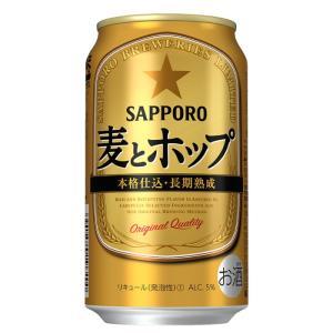 ※包装をご希望の場合は、こちらの商品はサッポロビール包装紙のみの対応となります。  ※箱、缶のデザイ...