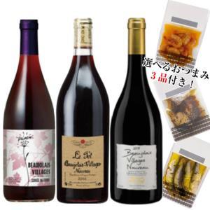 お歳暮 送料無料 ボジョレー ヌーボー 2018 ボジョレー ヴィラージュ ヌーヴォー 飲み比べ セット 3種選べるこだわりのおつまみ付き! plat-sake