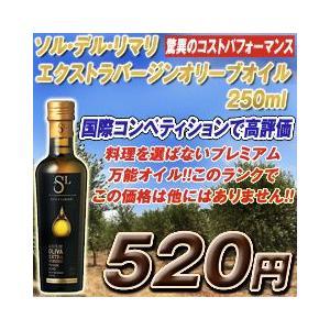 ソル・デル・リマリ エクストラ ヴァージン オリーブオイル 250ml|plat-sake