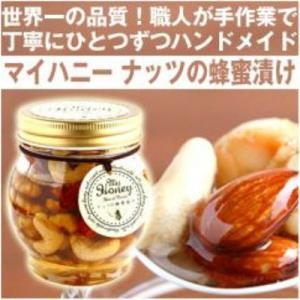 マイハニー ナッツの蜂蜜漬け 200g |plat-sake