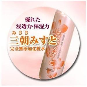 お歳暮 三朝温泉  三朝みすと 80g 鳥取県のお土産|plat-sake