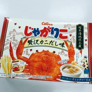 じゃがりこ 贅沢カニだし味 鳥取県のお土産|plat-sake