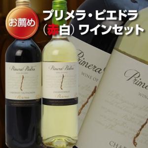 ワインセット 【送料無料】 【ギフトボックス入り】 チリワイン 赤白 2本セット|plat-sake