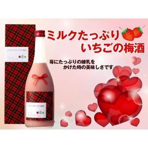 梅酒 ギフト 送料無料 ミルクたっぷりいちごの梅酒 720ml|plat-sake