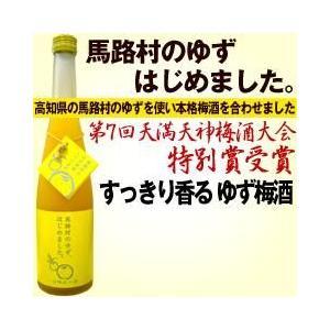 ゆず梅酒 馬路村のゆず、はじめました 500ml |plat-sake