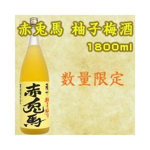 赤兎馬 柚子梅酒 1800ml せきとばゆずうめしゅ リキュール|plat-sake