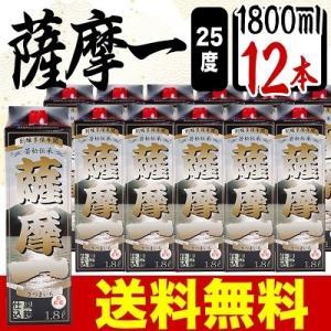 送料無料  若松酒造 薩摩一 本格芋焼酎 25度 1.8Lパック 1800ml ×12|plat-sake