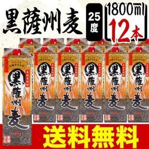送料無料 まとめ買いでお得 黒薩州麦 25度 1.8Lパック 1800ml×12本|plat-sake