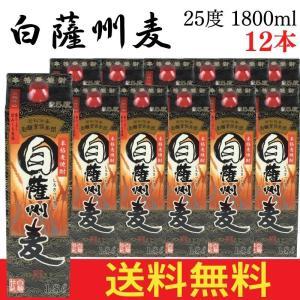 送料無料 まとめ買いでお得 白薩州麦 25度 パック 1800ml×12本|plat-sake