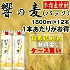 麦焼酎 送料無料   響の麦 25度 パック 1800ml 1.8L × 12|plat-sake