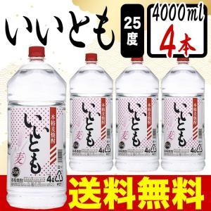麦焼酎 送料無料 いいとも 25度 4000ml ペット × 4本 雲海酒造 ケース販売|plat-sake