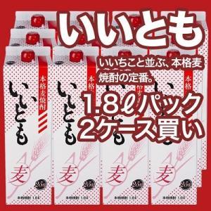 麦焼酎 送料無料 いいとも 25度 1800ml (1.8L) パック × 12本 |plat-sake