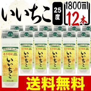 送料無料 ケース買いでお得  麦焼酎 いいちこ 25度 1.8Lパック × 12本|plat-sake