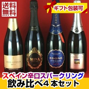 ワインセット スパークリングワイン 送料無料  スペイン 辛口スパークリングワイン 飲み比べ 4本セット|plat-sake