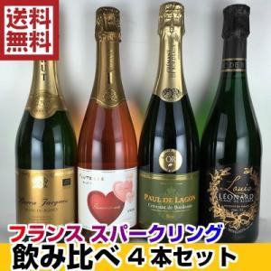 ワインセット スパークリングワイン 送料無料      フランス  スパークリングワイン 飲み比べ 4本セット|plat-sake