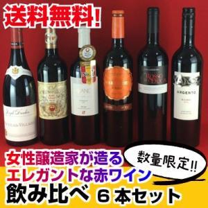 ワインセット 赤ワイン 送料無料     数量限定  女性醸造家が造るエレガントな赤ワイン 6本セット|plat-sake