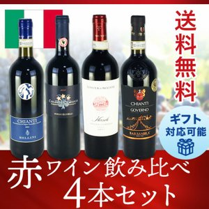 送料無料 ワインセット  数量限定 トスカーナ キャンティ 赤ワイン 4本セット イタリアワイン|plat-sake