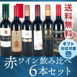 ワインセット 赤ワイン 送料無料  すべてスクリューキャップ  イタリア テーブルワイン  赤ワイン 6本セット|plat-sake