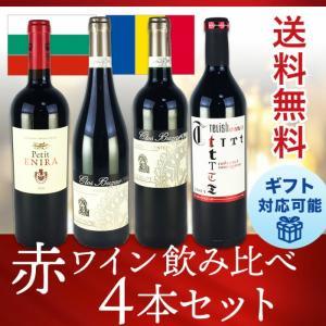 ワインセット 赤ワイン 送料無料   今、飲んでおきたい!!話題の東欧のワイン ハンガリー・ブルガリア・ルーマニア 赤ワイン飲み比べ 4本セット|plat-sake