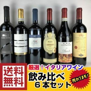 ワインセット 赤ワイン 送料無料   厳選  北部地方のイタリアワイン  赤ワイン  飲み比べ6本セット|plat-sake