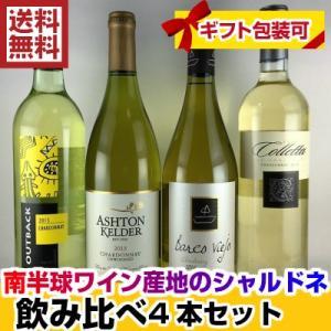 ワインセット 白ワイン 送料無料  南半球 ワイン産地のシャルドネ 白ワイン飲み比べ 4本セット|plat-sake